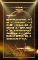 年终庆典 表彰大会 年会邀请 周年庆典