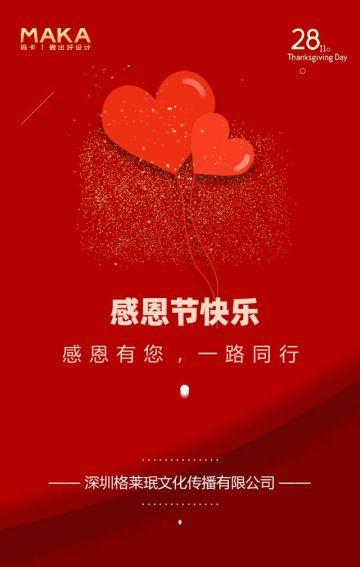 红色唯美感恩节祝福宣传贺卡企业宣传品牌推广心灵鸡汤H5