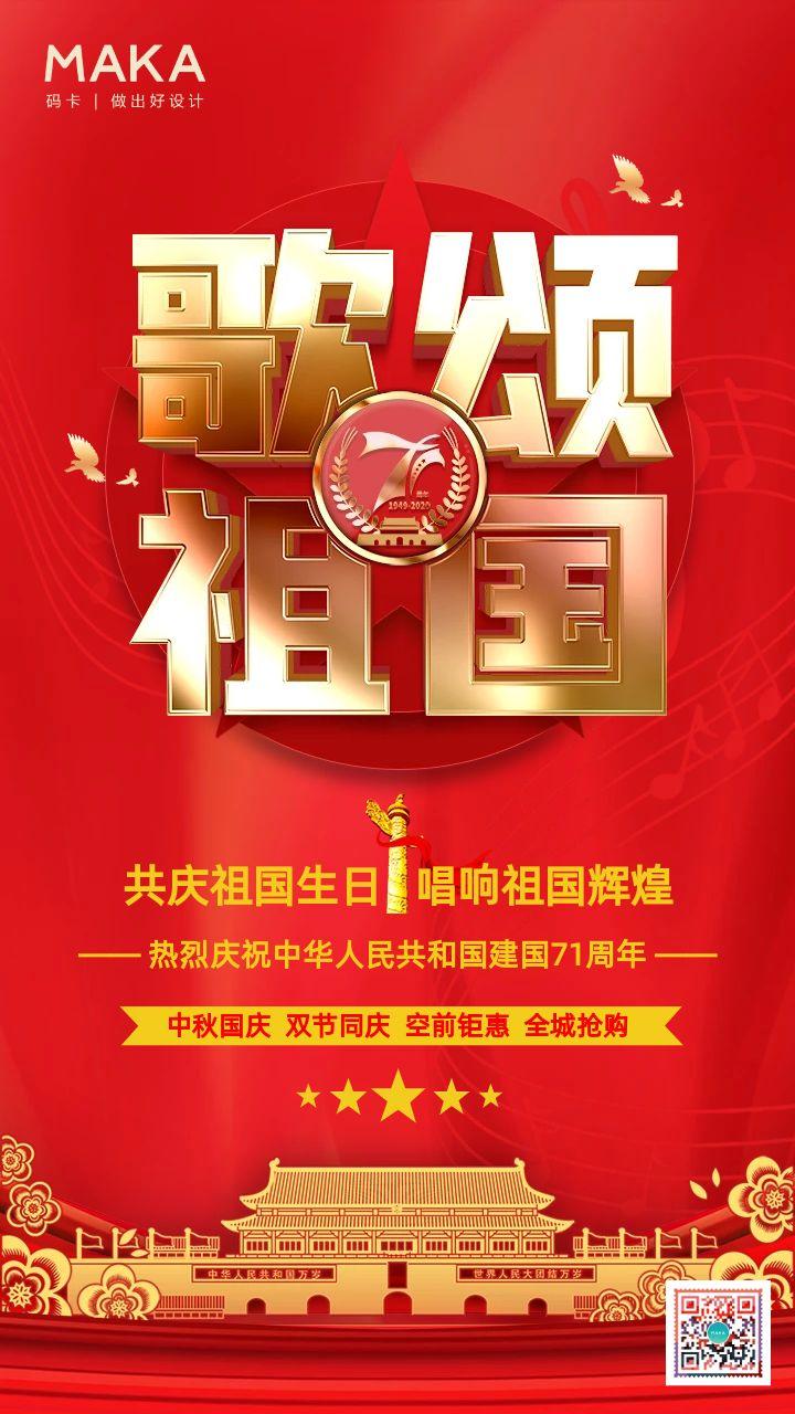 红色大气中秋国庆歌颂祖国宣传海报