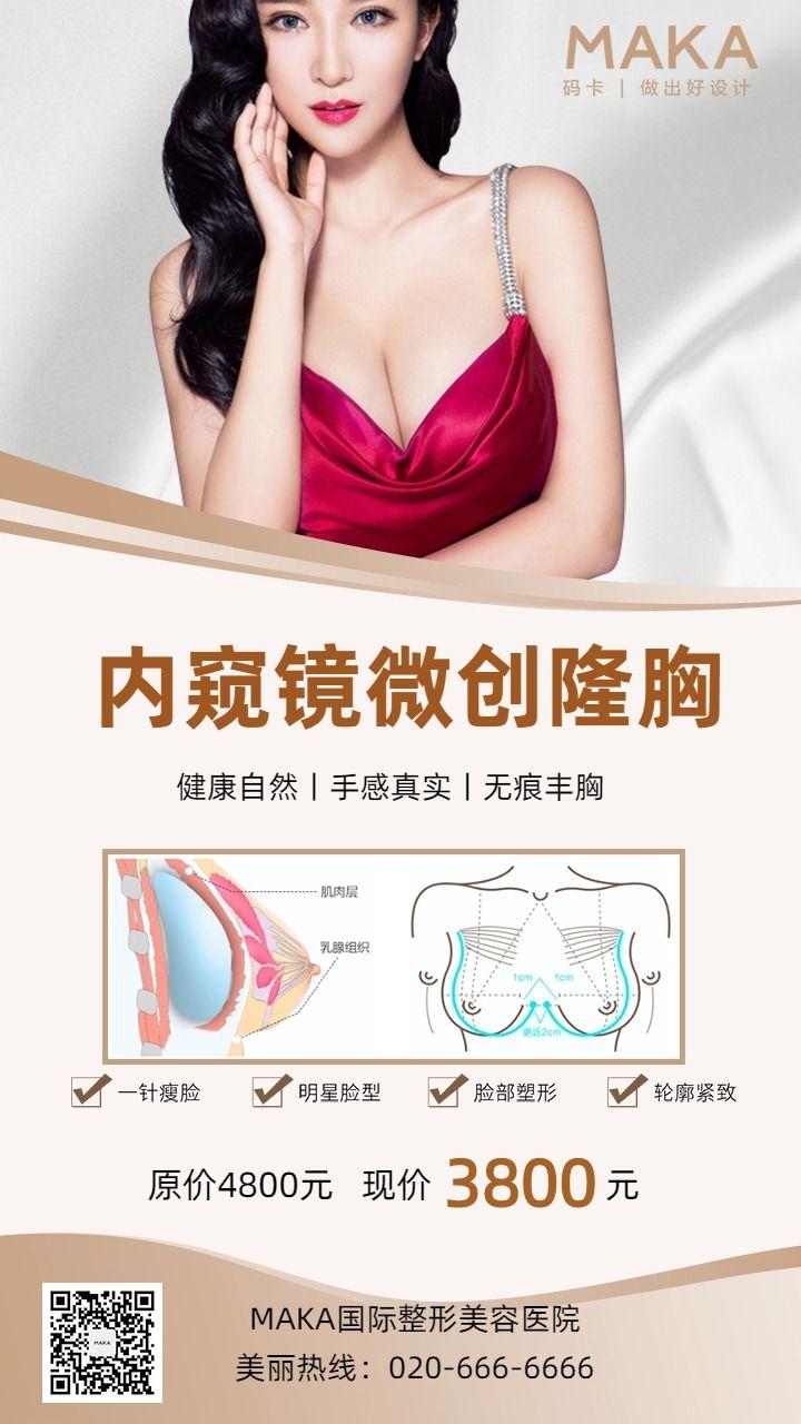 红色时尚简约内窥镜隆胸丰胸整形美容医美推广海报模板
