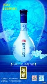 青花瓷浓香型白酒