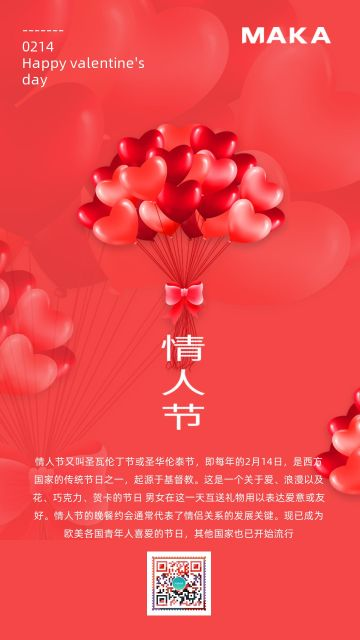 红色简约情人节宣传海报