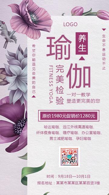 紫色清新简约瑜伽招生培训中心招募瑜伽促销优惠活动瑜伽会馆会所减肥塑型瘦身养生海报