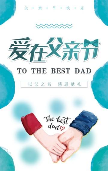 绿色父亲节促销商场打折男装推广宣传商场新品H5