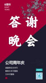 玫红色中国风公司周年庆答谢晚会宣传促销邀请函海报