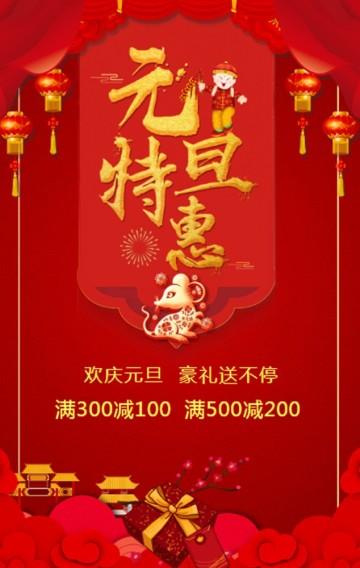 2020年中国风红色喜庆元旦商家促销宣传H5