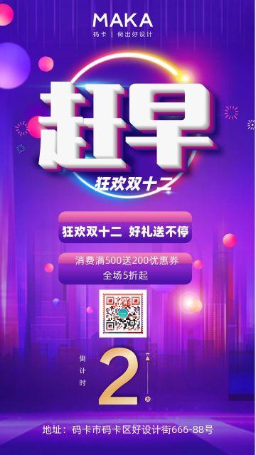 紫色时尚炫酷双十二年终钜惠电商倒计时促销活动宣传海报
