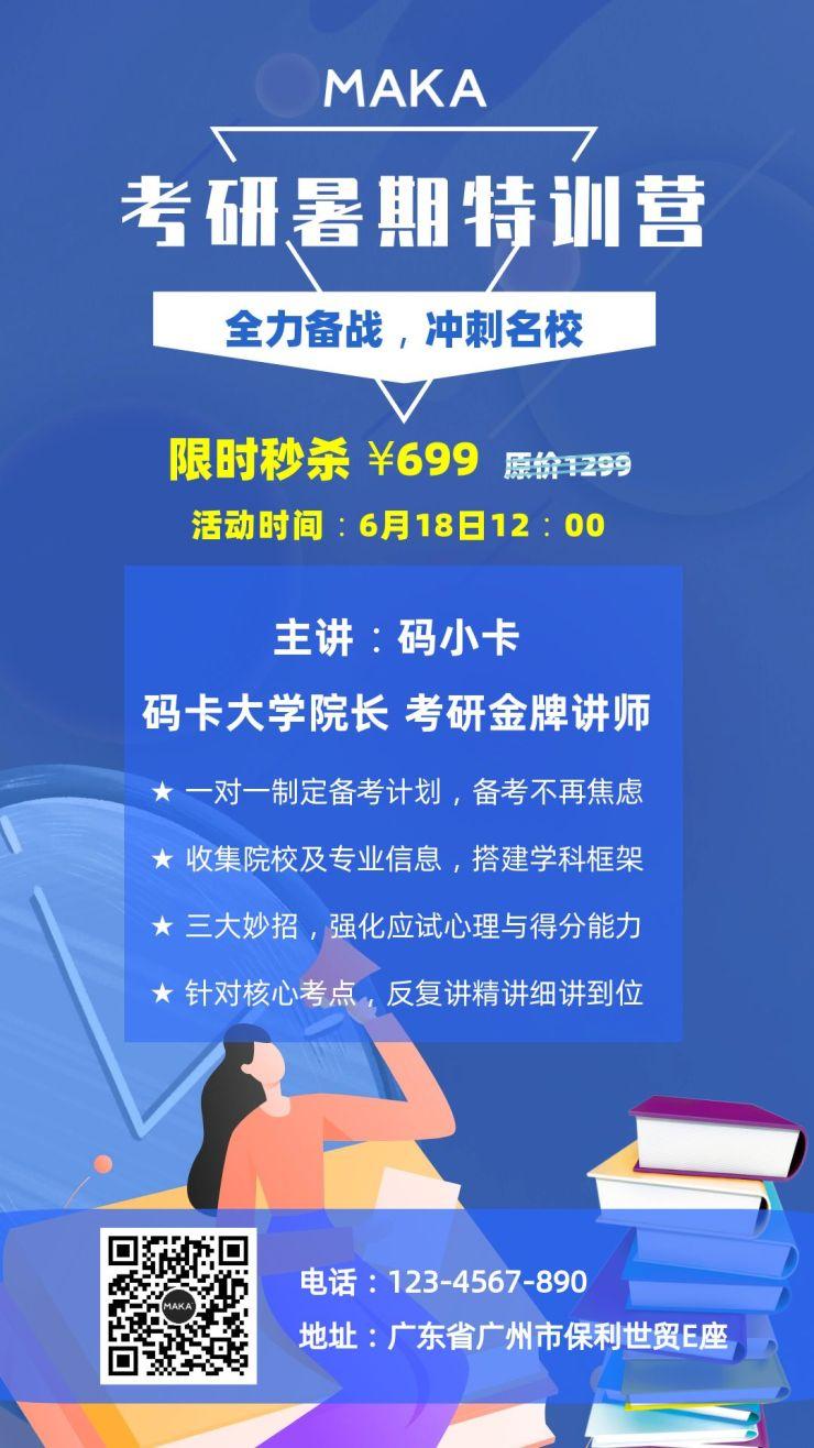 蓝色教育行业考研培训班暑期招生宣传推广海报模板
