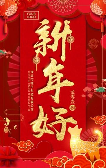 新年贺卡新年祝福 恭贺新春 企业拜年 狗年吉祥2018新年祝福