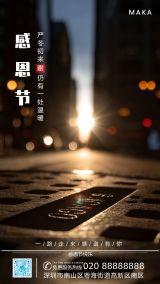 黑色简约感恩节快乐宣传海报