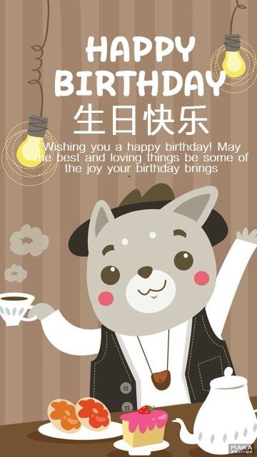 动物生日祝福海报