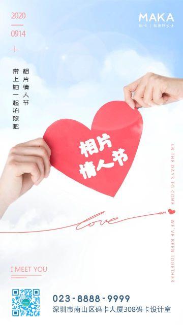 蓝色简约唯美相片情人节祝福宣传日签海报