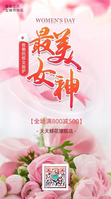 38女神节鲜花店促销海报