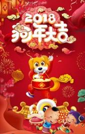 春节贺卡小年夜贺卡公司企业新年活动祝福