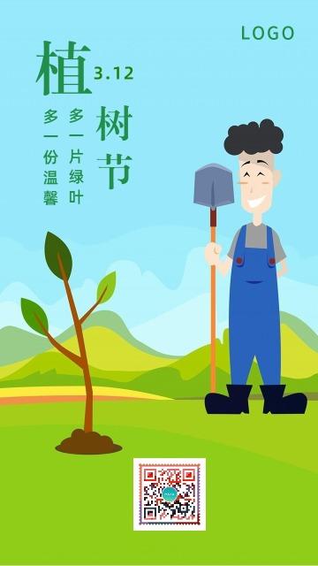 清新3.12植树节二十四节气绿色环保家园活动早安晚安心情日签企业文化宣传公益海报