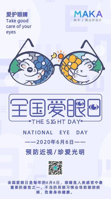 创意卡通全国爱眼日宣传海报