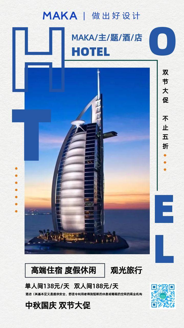 蓝色实景高端主题酒店旅行住宿海报
