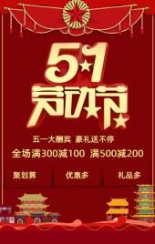 红色高端大气五一劳动节商家促销宣传H5