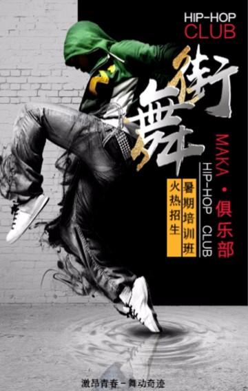 街舞舞蹈少儿/成年培训招生/舞蹈兴趣班