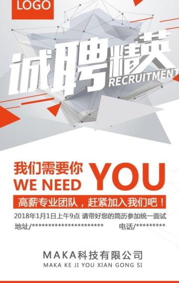 现代简约企业科技公司招聘招募模板/高端招聘招募模板
