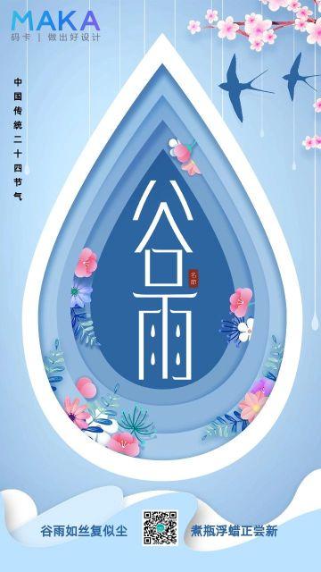 创意剪纸谷雨节气海报