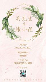 森系植物婚礼邀请函结婚请柬邀请函海报模板