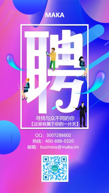 炫彩涂鸦渐变矢量企业招聘海报简约