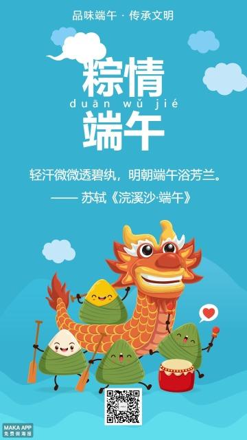 端午节赛龙舟中国传统节日卡通风格