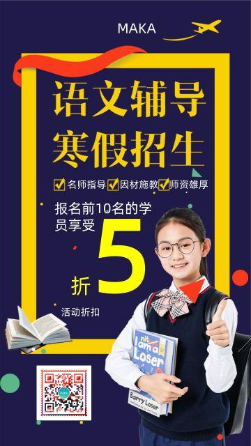 蓝色简单简约风中小学招生促销教育培训手机宣传海报