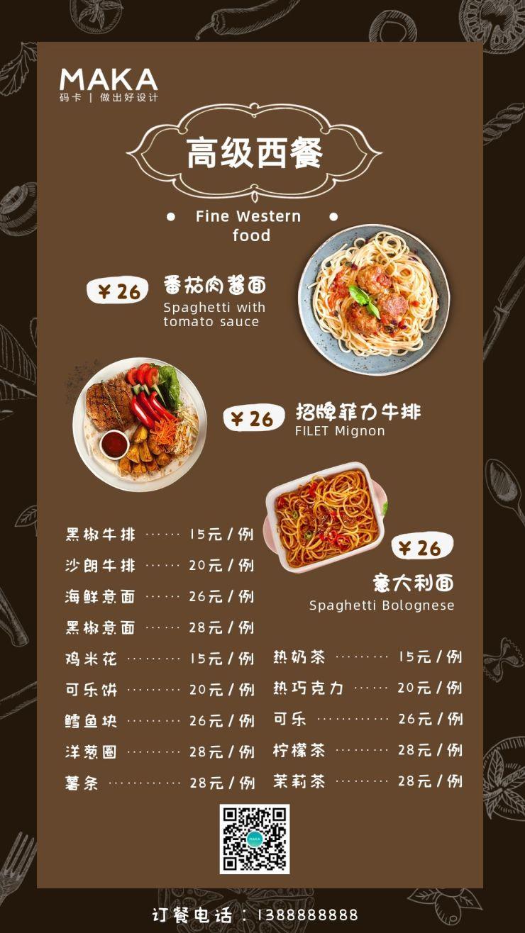 手绘复古西餐菜单价目表手机海报