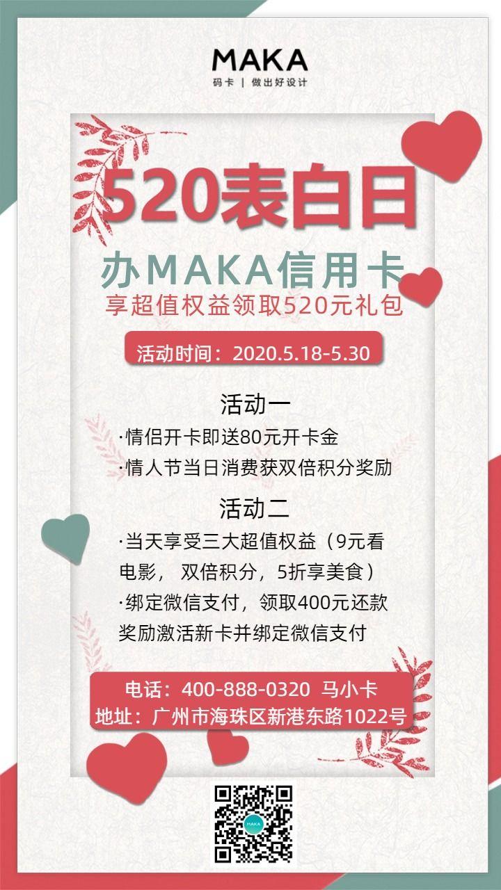 红色简约520表白日情人节信用卡优惠办理活动宣传手机海报