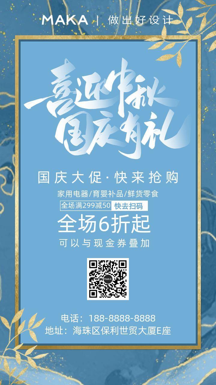 蓝色鎏金清新喜迎中秋国庆有礼促销宣传海报