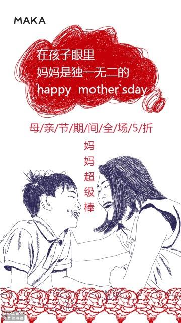 母亲节宣传促销海报