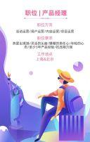 企业招聘卡通风紫色H5