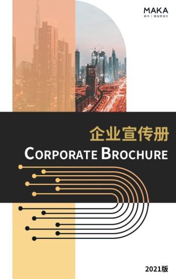 企业宣传推广册翻页H5模版