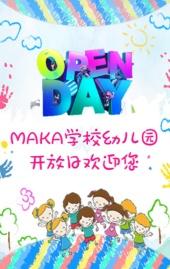 幼儿园\小学\开放日\亲子活动\邀请函