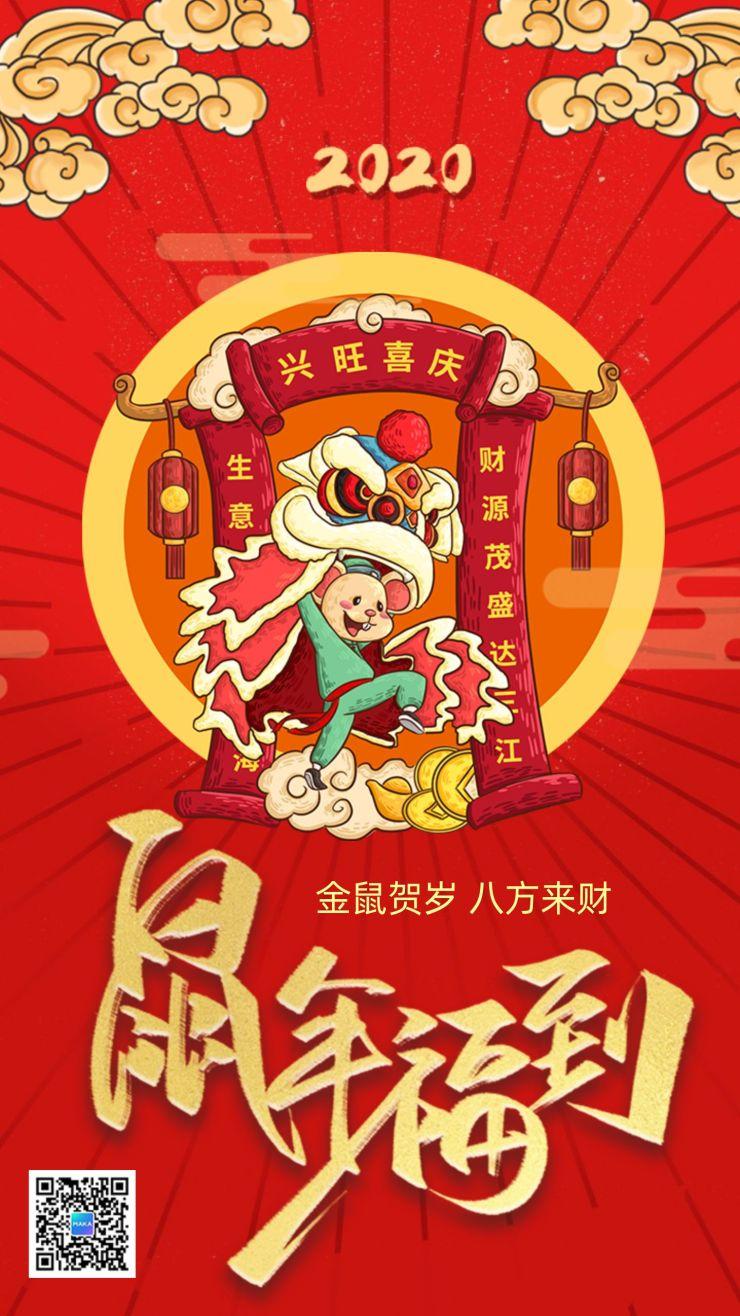 2020鼠年春节除夕新年微信朋友圈祝福拜年手机版企业宣传日签海报