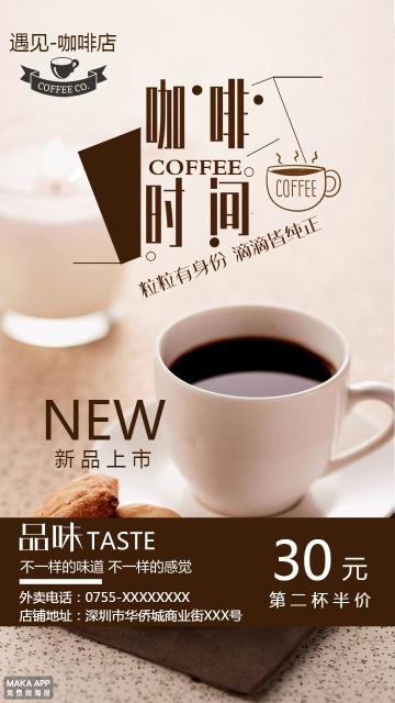 咖啡店咖啡厅新品、促销、推广活动
