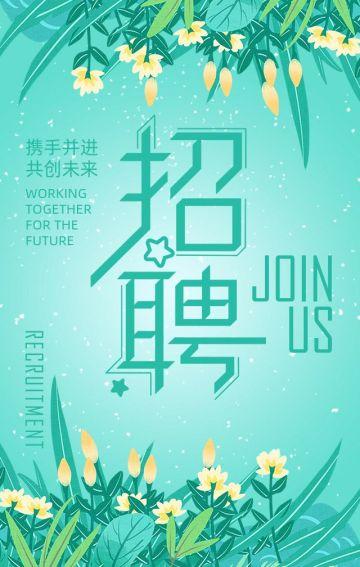现代时尚鲜花公司企业校园招聘招募H5模板