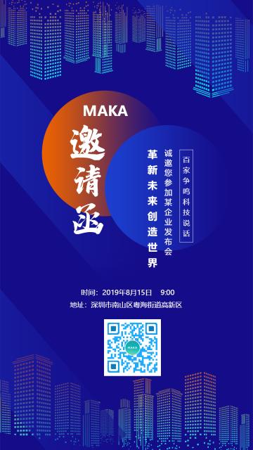 蓝色科技企业发布会邀请函海报