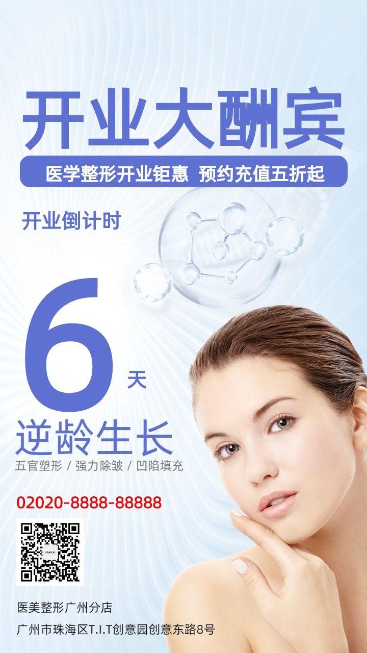 医学整形美容新店开业倒计时优惠促销蓝色海报