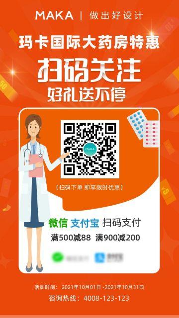 橙色简约药房扫码下单优惠促销手机海报模板