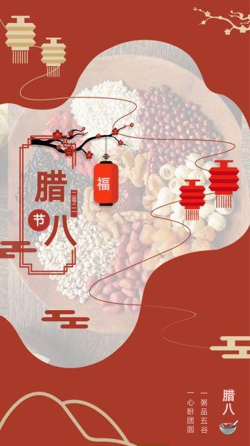 红色腊八节喜庆风节日宣传海报