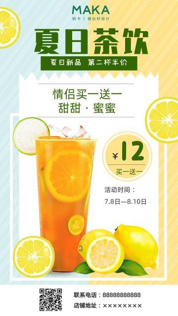 夏日茶饮活动促销海报