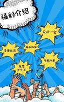 炫酷招聘模版/疯狂场景漫画版/(企业介绍招聘模版)/高端企业招聘/上市公司500强招聘/商务/高端大