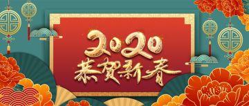 2020恭贺新春新国潮微信公众号大图