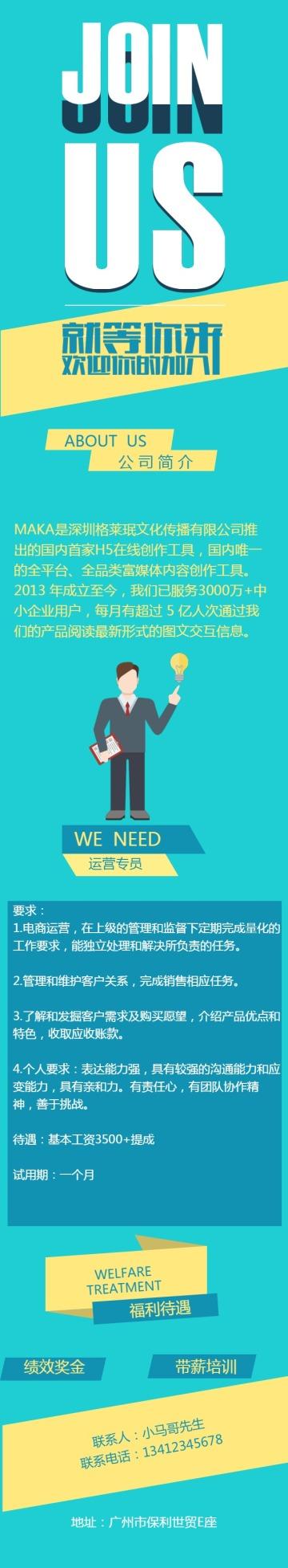 扁平简约绿色互联网企业校园招聘介绍推广单页