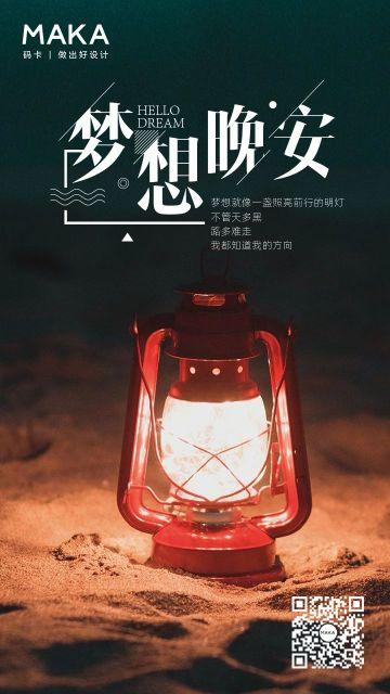 红色清新文艺早安晚安励志语录朋友圈图片日签手机海报设计模板
