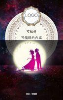 七夕情人节活动宣传
