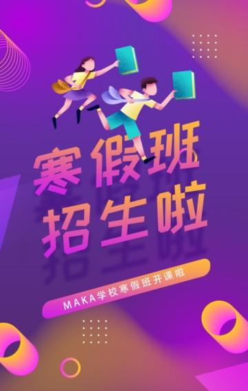 紫色清新教育机构培训机构寒假辅导班招生手机H5页面